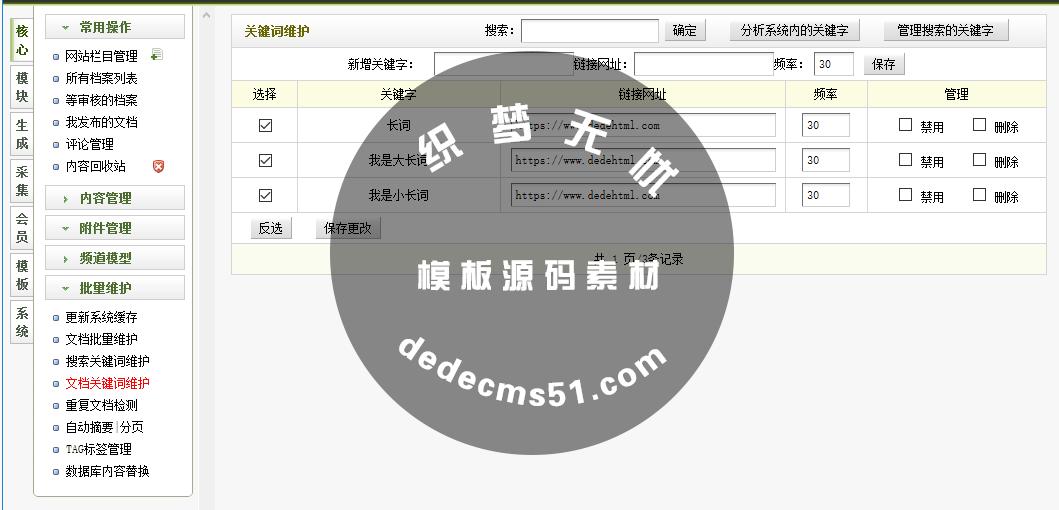织梦关键词自动内链、php5.5以上失效问题解决方法-85模板网